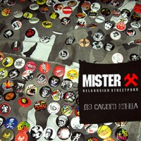MISTER X - Till the end / Do samego końca LP - PREORDER!!!